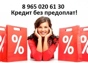 Оказываем помощь в получении кредита в СПб без предоплат