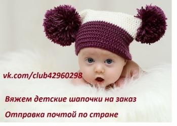Детские вязанные шапочки ручной работы