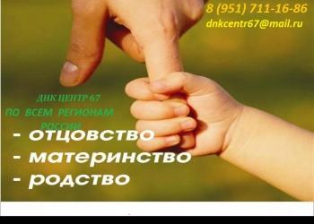 Установление/оспаривание родства/взыскание алиментов