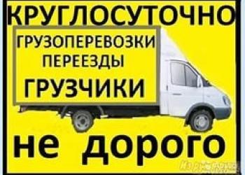 Грузоперевозки / грузчики