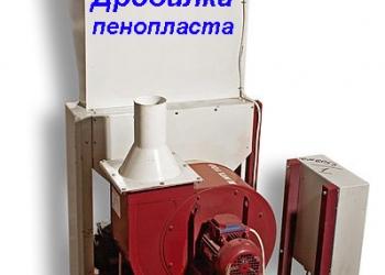 Дробилка пенопласта