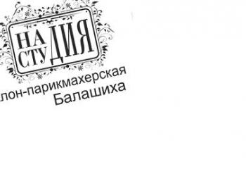 """""""Надия-студия"""" в г.Балашиха."""