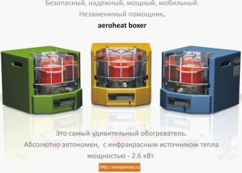 Обогреватель на солярке Солярогаз Aeroheat HA S2600 boxer (ЗАО Саво)
