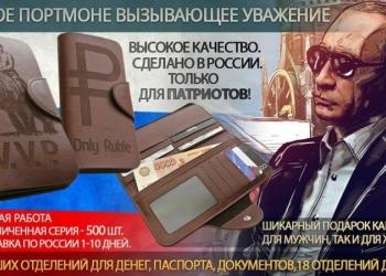 Портмоне Putin Wallet