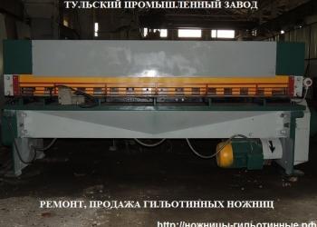 Продажа гильотинных ножниц после ремонта СТД-9, НК3418, НД3316, Н3118, Н3121, Н
