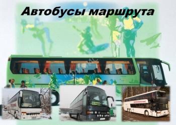 Автобусом к морю! Крым, Анапа, Геленджик, Адлер, Абхазия