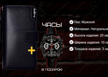 Baellerry Business + Часы Tag в подарок!