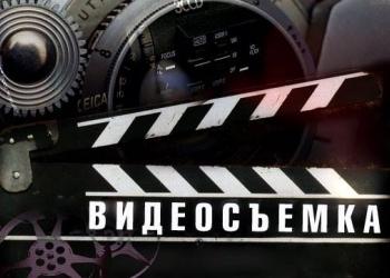 Услуги видеооператоров Свадебы, юбилеи, детских праздники, корпоративы и т.д.