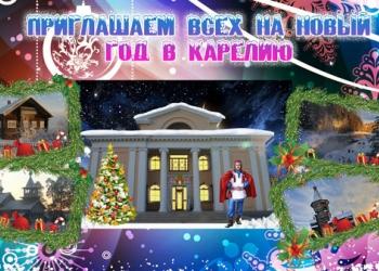 Новый год в Карелии