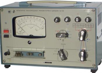 Продам Л2-54 измеритель параметров транзисторов и диодов