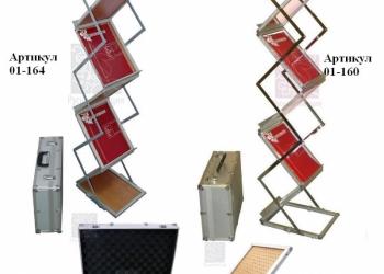 Буклетницы складные под формат А4 в чемоданчике. Доставка
