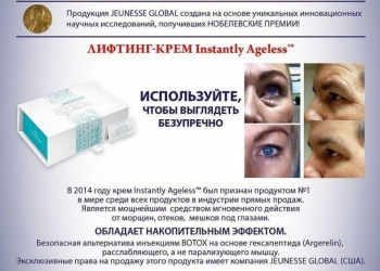 Instantly Ageless 10 саше