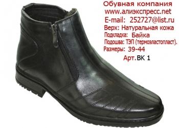 """Обувь  оптом от производителя   ▶ BARS"""""""