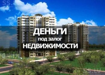 Частные займы под залог недвижимости без посредников в Ростове на Дону!