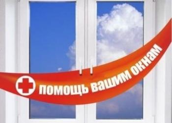 Ремонт окон ПВХ по Омску и Омской области.