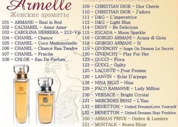 Элитная парфюмерия Armelle