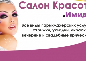 Все виды парикмахерских услуг, маникюр, педикюр, массаж