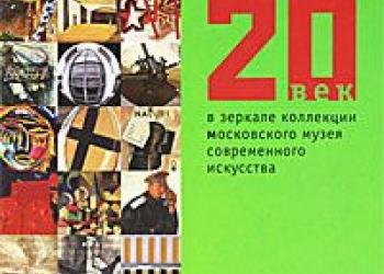 Турчин. 20 век в зеркале коллекции Моск. музея . Автограф автора