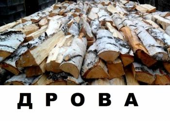 Полные Газель ЗИЛ КамАЗ березовых дров Колотые и не колотые