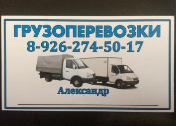 Грузоперевозки помощь с переездом Подольск,Троицк .