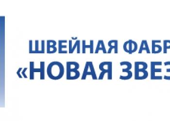 """Швейная фабрика """"Новая звезда""""пошив одежды на заказ"""