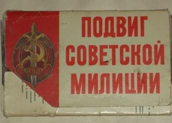 """Продам набор открыток """"подвиг советской милиции"""""""