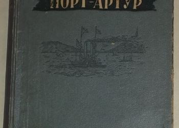 """Продам книгу А. Степанов """"порт-артур"""" 1947 год"""