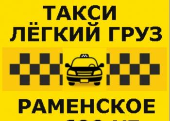"""Грузовое такси """"Лёгкий груз Раменское"""""""