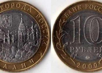 10 Рублей 2009 год Галич ММД Россия