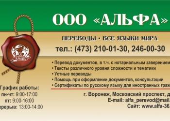 Переводы с/на иностранные языки