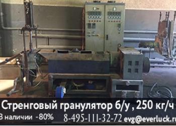 Стренговая линия гранулирования двухкаскадная (для ПЭ, ПП) до 250 кг/час с. б/у,