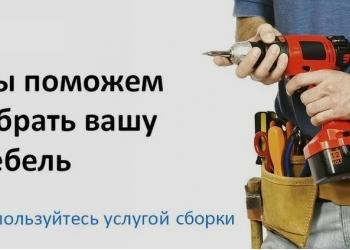 Сборка , демонтаж и ремонт мебели