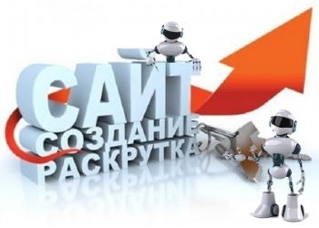 Создание сайтов, продвижение, групп, услуг, товаров
