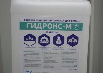 """Добавка гидроизоляционная для бетона """"ГИДРОКС-М"""""""