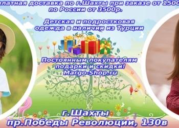 Марго - интернет-магазин детской одежды с доставкой по России и странам СНГ.