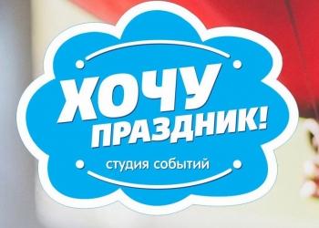 """Студия событий """"Хочу праздник"""""""