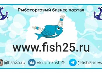 Мука рыбная