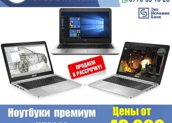 Ноутбуки премиум класса по низким ценам! осенние скидки