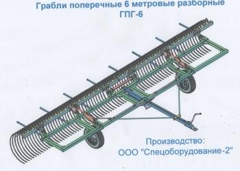 Грабли поперечные ГПГ-2М; ГПГ-4М; ГПГ-6М;