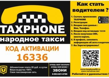 Приглашаем водителей для работы в такси