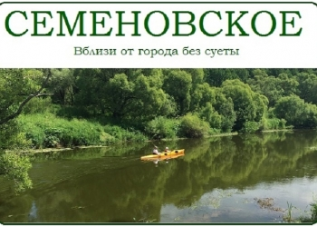 Земельные участки в Семеновском
