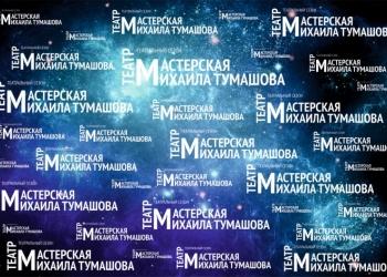 """""""Театр-Мастерская М.Тумашова"""" приглашает в команду Мастеров продаж билетов"""