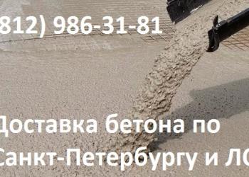 Доставка бетона по Санкт-Петербургу и Ленинградской области