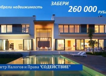 Верните 260 000 рублей с покупки жилья!!!