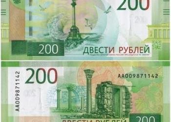 Новый бон РФ номиналом 200