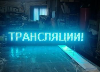 Светодиодная строка, бегущая LED.