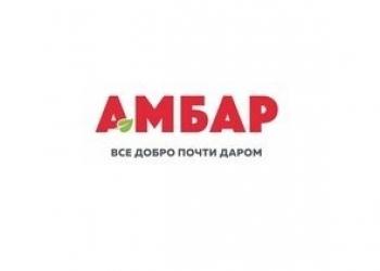 Грузчик на магазин АМБАР