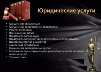 Составление правовых документов, разработка договоров