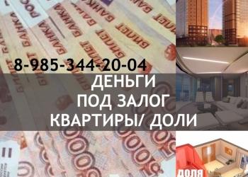 деньги под залог доли в квартире в тольятти новорожденных