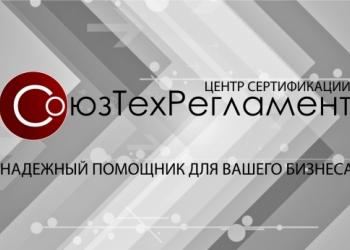 Сертификаты, декларации по техническому регламенту таможенного союза!